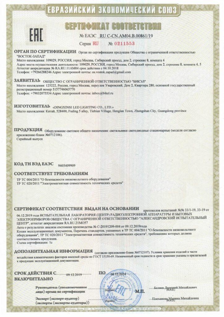 Сертификат соответствия ЕАЭС